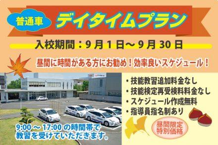 普通車・デイタイムプラン【R2.9.1~9.30】