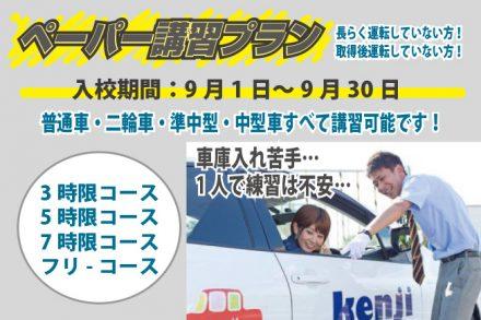 ペーパー教習プラン【R2.9.1~9.30】