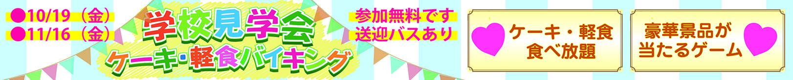 学校見学会・ケーキ&軽食バイキング