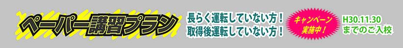 ペーパー講習(普通・二輪・準中・中型)