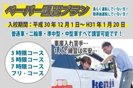 ペーパー講習・各車種【H30.12.1~H31.1.20】