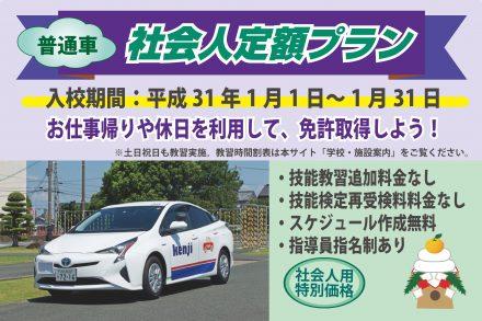 普通車・社会人定額プラン【H31.1.1~1.31】