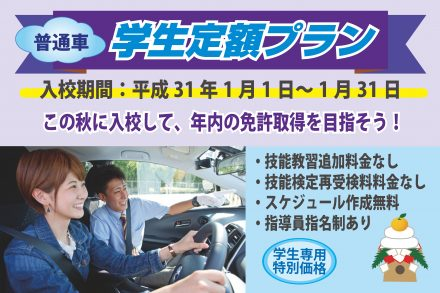 普通車・学生定額プラン【H31.1.1~1.31】