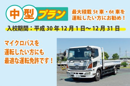 中型車・各種プラン【H30.12.1~12.31】