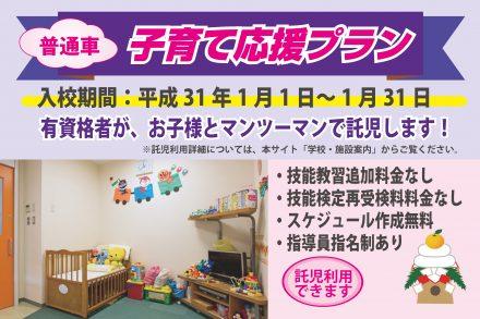 普通車・子育て応援プラン【H31.1.1~1.31】