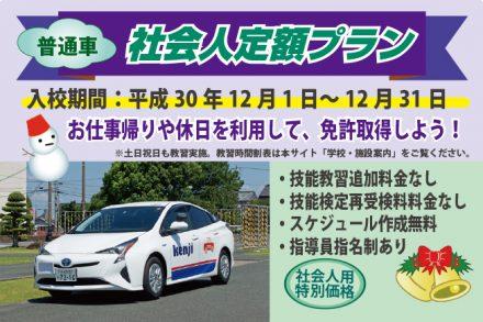 普通車・社会人定額プラン【H30.12.1~12.31】