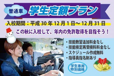 普通車・学生定額プラン【H30.12.1~12.31】
