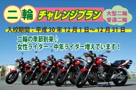 二輪車・チャレンジプラン【H30.12.1~12.31】
