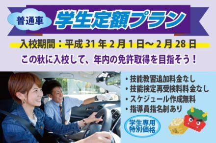 普通車・学生定額プラン【H31.2.1~2.28】