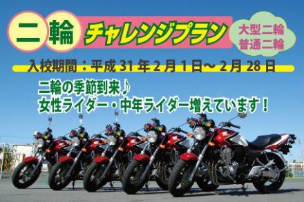 二輪車・チャレンジプラン【H31.2.1~2.28】
