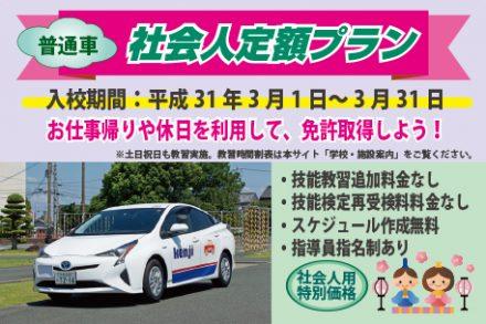 普通車・社会人定額プラン【H31.3.1~3.31】