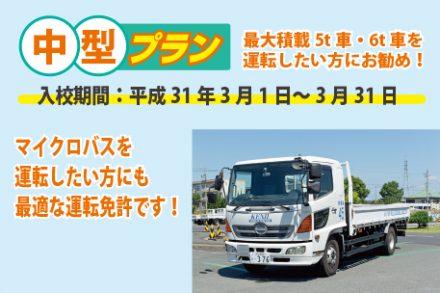 中型車・各種プラン【H31.3.1~3.31】