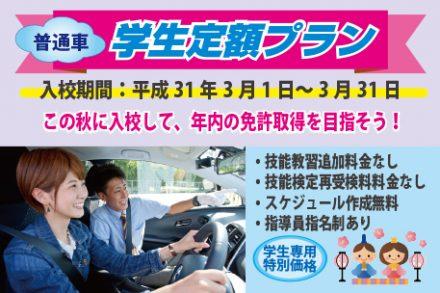 普通車・学生定額プラン【H31.3.1~3.31】