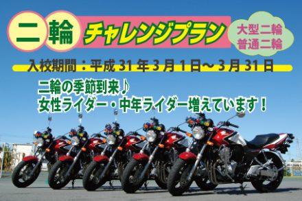 二輪車・チャレンジプラン【H31.3.1~3.31】