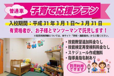 普通車・子育て応援プラン【H31.3.1~3.31】