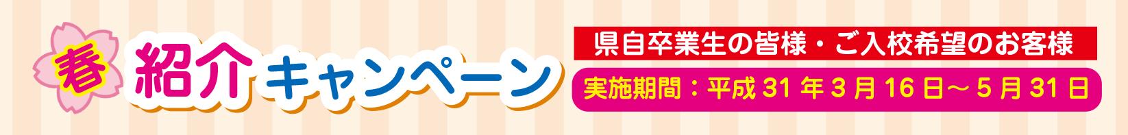 紹介キャンペーン【H31.3.16~5.31】