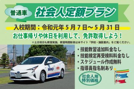 普通車・社会人定額プラン【R1.5.7~5.31】