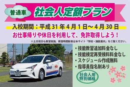 普通車・社会人定額プラン【H31.4.1~4.30】
