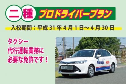 普通二種・プロドライバープラン【H31.4.1~4.30】