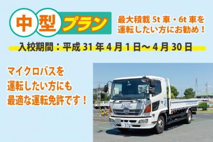 中型車・各種プラン【H31.4.1~4.30】
