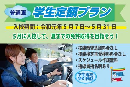 普通車・学生定額プラン【R1.5.7~5.31】