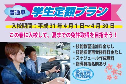 普通車・学生定額プラン【H31.4.1~4.30】