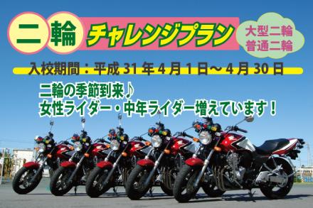 二輪車・チャレンジプラン【H31.4.1~4.30】