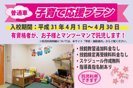 普通車・子育て応援プラン【H31.4.1~4.30】
