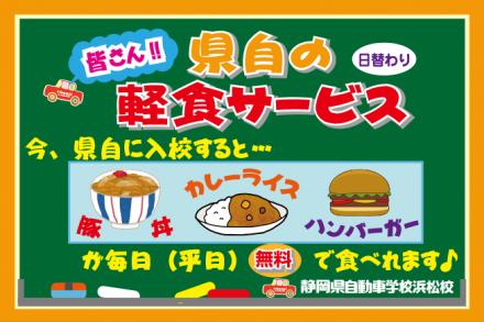 2019軽食サービス