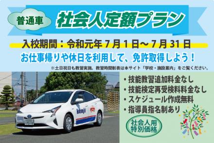 普通車・社会人定額プラン【R1.7.1~7.31】