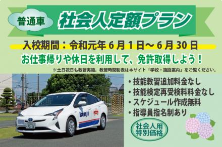 普通車・社会人定額プラン【R1.6.1~6.30】