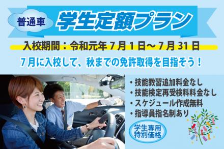 普通車・学生定額プラン【R1.7.1~7.31】