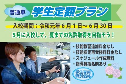 普通車・学生定額プラン【R1.6.1~6.30】