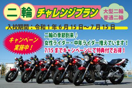 二輪車・チャレンジプラン【R1.6.15~7.15】