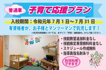普通車・子育て応援プラン【R1.7.1~7.31】