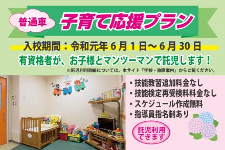 普通車・子育て応援プラン【R1.6.1~6.30】