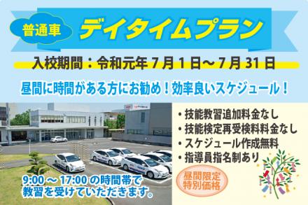 普通車・デイタイムプラン【R1.7.1~7.31】