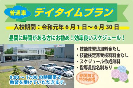 普通車・デイタイムプラン【R1.6.1~6.30】
