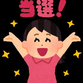 紹介キャンペーン当選者♪