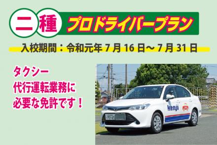 普通二種・プロドライバープラン【R1.7.15~7.31】