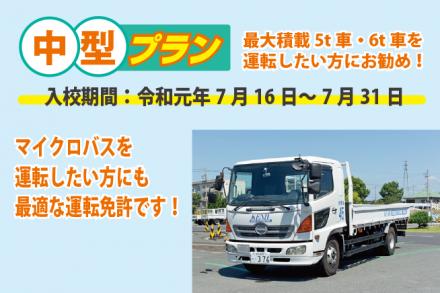 中型車・各種プラン【R1.7.15~7.31】