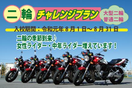 二輪車・チャレンジプラン【R1.8.1~8.31】