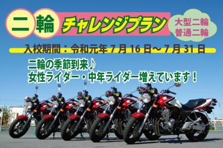 二輪車・チャレンジプラン【R1.7.15~7.31】