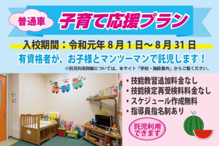 普通車・子育て応援プラン【R1.8.1~8.31】