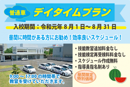 普通車・デイタイムプラン【R1.8.1~8.31】