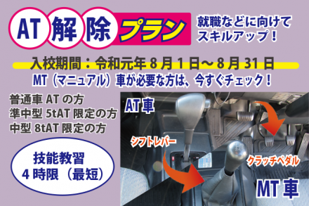 AT限定解除プラン【R1.8.1~8.31】