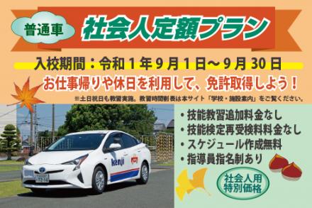 普通車・社会人定額プラン【R1.9.1~9.30】