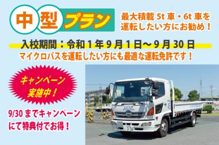 中型車・各種プラン【R1.9.1~9.30】