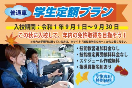 普通車・学生定額プラン【R1.9.1~9.30】