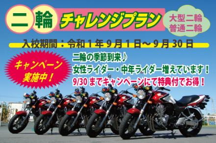 二輪車・チャレンジプラン【R1.9.1~9.30】